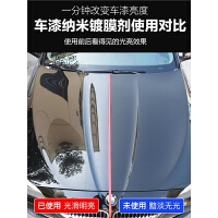 汽车镀膜剂纳米喷雾蜡渡膜车漆镀晶液体玻璃镀用品