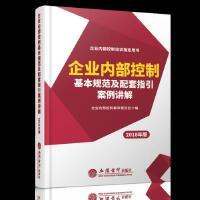 2018年版企业内部控制基本规范及配套指引案例讲解立信会计出版社企业内部管理规范培训书基本规范解读审计指引解读案例分析