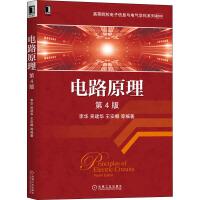 电路原理 第4版 机械工业出版社