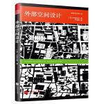 外部空间设计(日本建筑大师芦原义信经典之作!建筑+空间的入门书籍!全新中文版经典再现!畅销30余年!)