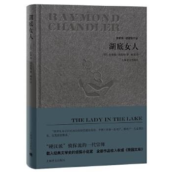 """湖底女人(雷蒙德·钱德勒作品)""""硬汉派""""侦探流的一代宗师,载入经典文学史的侦探小说家,全部作品收入权威《美国文库》。"""