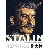 斯大林:1879-1953