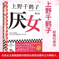 厌女 日本的女性嫌恶 上海三联书店