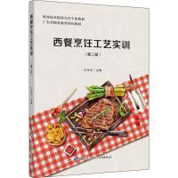 西餐烹饪工艺实训(第2版) 中国劳动社会保障出版社