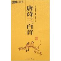 中华国学百部:唐诗三百首 9787806280331
