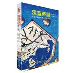 【新书店正版】深蓝帝国 (韩)朱京哲,刘畅,陈媛 北京大学出版社 9787301257647