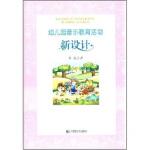 幼儿园音乐教育活动丛书 新设计 9787811016901