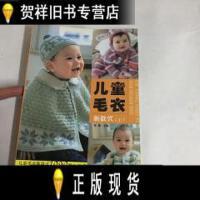 【品相好旧书二手书】儿童毛衣新款式 /陈曦 山东友谊出版社