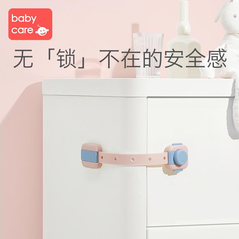 babycare儿童安全锁 宝宝防夹手抽屉锁婴儿防护锁冰箱锁柜子锁 抗拉扯 防夹手 保护宝宝生活点滴