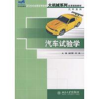 汽车试验学