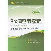 Pro/E 应用教程