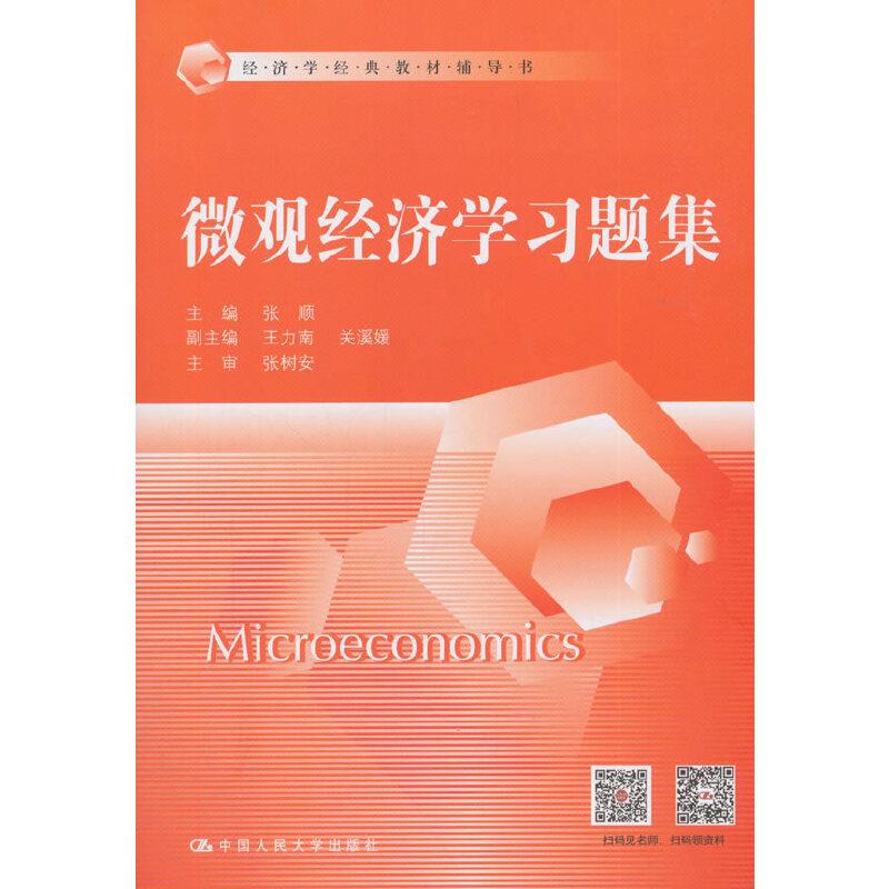 微观经济学习题集(经济学经典教材辅导书)