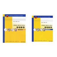 全国工程硕士研究生英语系列教材 工程硕士研究生英语基础教程 学生用书 基础教程(教师用书)本2