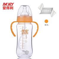 婴儿宝宝耐摔奶瓶宽口径带手柄塑料自动吸管特丽透奶瓶 300毫升 橙色