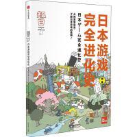 知日 日本游戏完全进化史 中信出版社