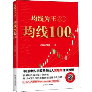 均线为王之1 均线100分 四川人民出版社