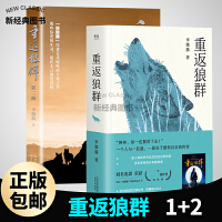 正版现货 重返狼群(第二部)/李微漪1+2全两部套装图书籍姜戎狼图腾2后继延续集现当代畅销小说文学作品精装小狼