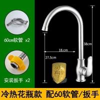 。304不锈钢水龙头冷热水厨房龙头家用洗菜盆洗碗池水槽单冷水龙