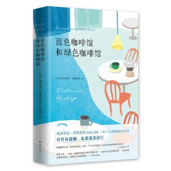 蓝色咖啡馆和绿色咖啡馆(pdf+txt+epub+azw3+mobi电子书在线阅读下载)