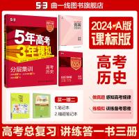 曲一线官方正品 2021版53A历史全国卷5年高考3年模拟 五年高考三年模拟历史总复习