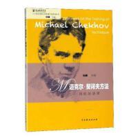 迈克尔・契科夫方法训练访谈录 中国戏剧出版社