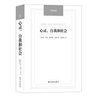 汉译经典名著-心灵、自我和社会