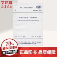 城市综合管廊工程技术规范:GB 50838-2015 中华人民共和国住房和城乡建设部,中华人民共和国国家质量监督检验检
