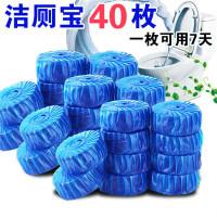 新品洁厕宝液灵块球宝蓝泡泡厕宝洗厕所除臭40个装马桶清洁剂