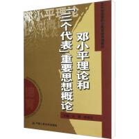 """邓小平理论和""""三个代表""""重要思想概论 中国人民大学出版社"""