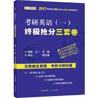 金榜图书2017考研英语抢分系列考研英语(一)终极抢分三套卷