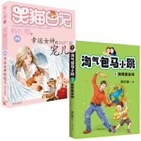 笑猫日记 幸运女神的宠儿+淘气包马小跳 轰隆隆老师 小学一二三四年级课外必读