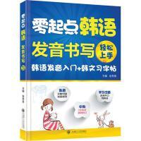 零起点韩语发音、书写轻松上手 金秀香 主编