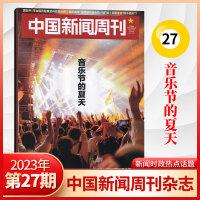 中国新闻周刊杂志2021年3月第8期总第986期 展望【十四五】 时事新闻热点期刊周刊