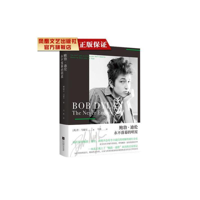 鲍勃迪伦永不落幕的明星李马歇尔著名人传记真实经典音乐家人物传记畅销书籍名人现当代散文随笔书籍励志经典