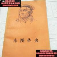 【二手旧书9成新】库图佐夫 : 生平及统帅业绩 89年一版一印9787100001397
