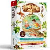神奇树屋・紧急解救篇(5―8册)