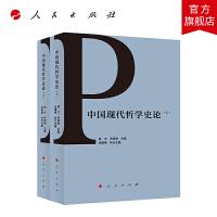 中国现代哲学史论(上、下)