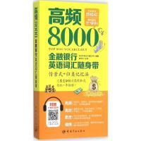 高频8000金融银行英语词汇随身带 刘志芳,修文乔,戴卫平 编著
