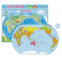 (2016年*版)学生世界拼图
