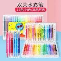 幼儿园安全宝宝画画笔彩色笔学生用水彩画笔套装初学者手绘儿童软头水彩笔24色12色36色水彩笔套装