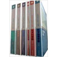 中国科学院院士画册 地学部 化学部 技术科学部 等 全套5卷共6册 10张盘