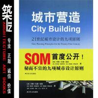 城市营造:21世纪城市设计的九项原则 SOM城市设计理论及方法书籍