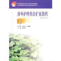涉外护理英语扩展教程学生用书.1
