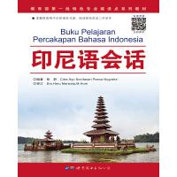 印尼语会话