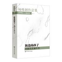 杨炼创作总集1978―2015(卷一:早期诗及编外诗)