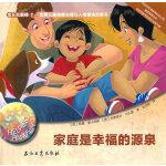 家庭是幸福的源泉(德国幼儿园小朋友人人必读的儿童成长绘本)