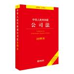 中华人民共和国公司法注释本(最新修订版 含司法解释注释) 团购电话 010-57993380
