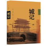 城记:20世纪北京的古城改造