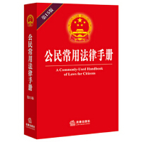 公民常用法律手册(第15版)