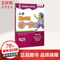 小学数学培优举一反三(全新版)5年级 李济元,蒋顺 主编